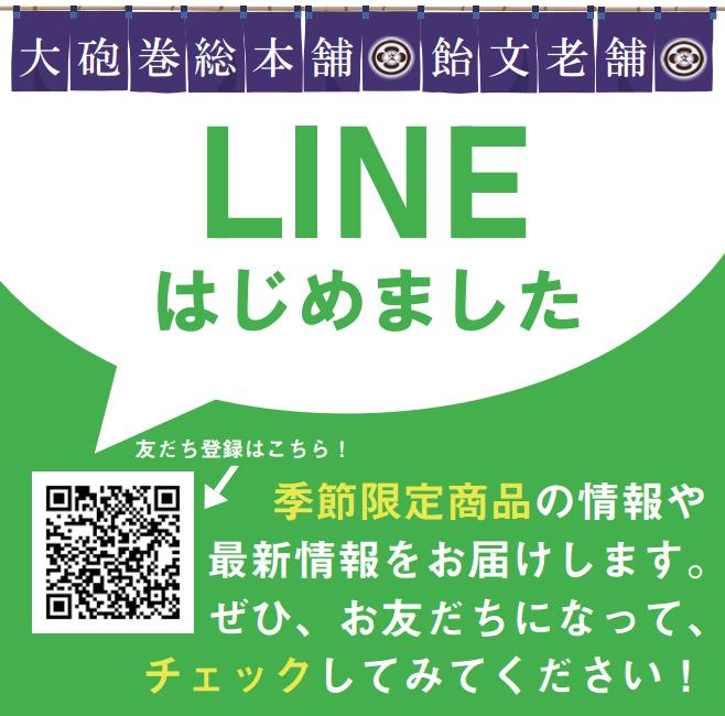 飴文老舗LINE公式アカウント20210221