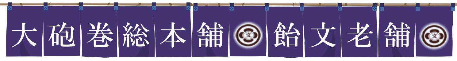 愛知県の南知多半島の名物 大砲巻の大砲巻総本舗 飴文老舗